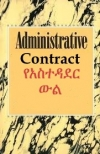 Administrative Contract